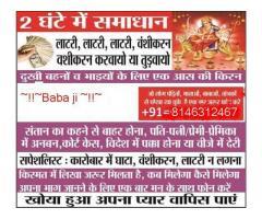 ø¤º°`°º¤ø,¸Love V@shikaran ø¤º°`°º¤ø,¸Specialist  Babaji in new Delhi +91=8146312467